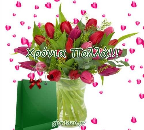 Ευχετήριες κάρτες χρόνια πολλά με λουλούδια για εορτές και γενέθλια!