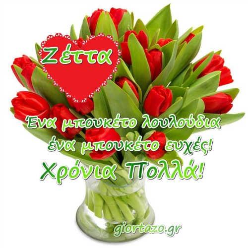 Ζέττα