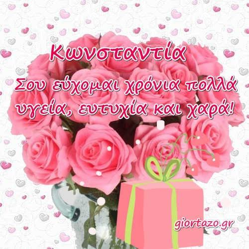21 Μαΐου Κωνσταντίνου και Ελένης σήμερα γιορτάζουν-giortazo.gr