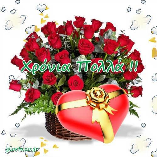 Κάρτες με ευχές χρόνια πολλά κόκκινα λουλούδια και καρδιά
