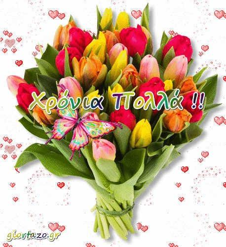 ευχές χρόνια πολλά λουλούδια