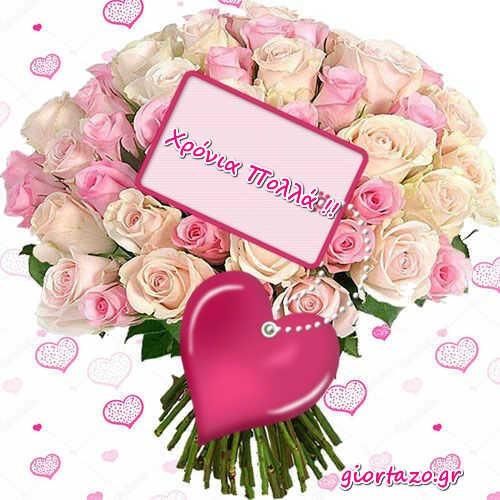 χρόνια πολλά ροζ λουλούδια καρδιά