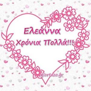 Read more about the article Κάρτες Χρόνια Πολλά για την Ελεάννα, Ελεάνα!