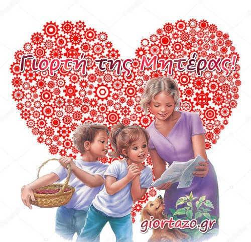 Όμορφα Λόγια Για Την Μητέρα Γιορτή Της Μητέρας