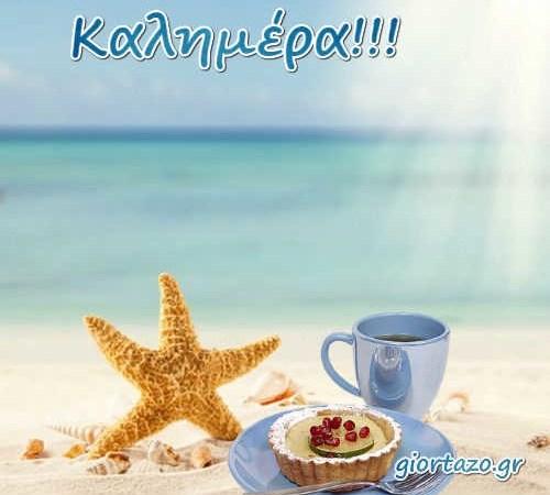 καλημέρα θάλασσα παραλία