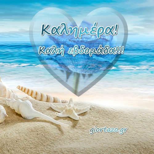παραλία καρδιά καλημέρα