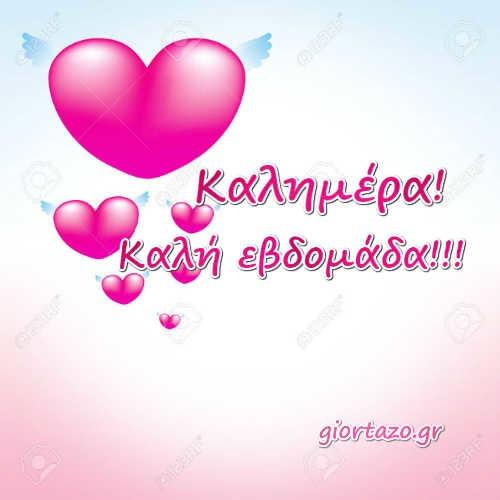 ροζ καρδιές