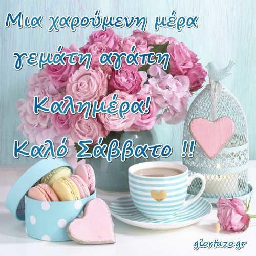 Μια χαρούμενη μέρα γεμάτη αγάπη