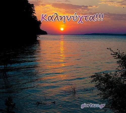 καληνύχτα ηλιοβασίλεμα