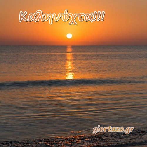 Καληνύχτα Εικόνες Με Ηλιοβασιλέματα