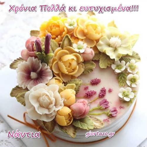 Νάντια-giortazo.gr
