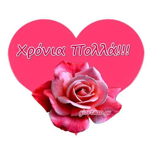 ροζ καρδια