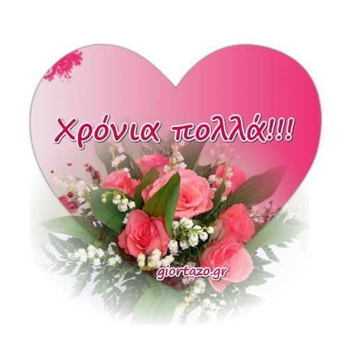 καρδια λουλουδια