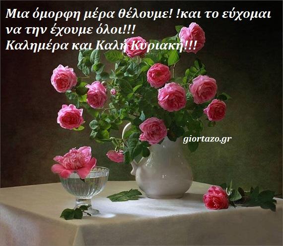Μια όμορφη μέρα βάζο λουλούδια