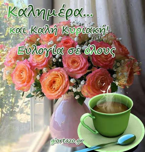 Καλή Κυριακή ευλογία σε όλους