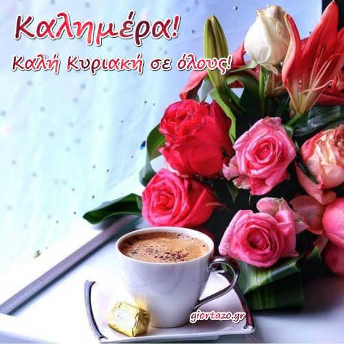 Καλή Κυριακή σε όλους κόκκινα λουλούδια καφές