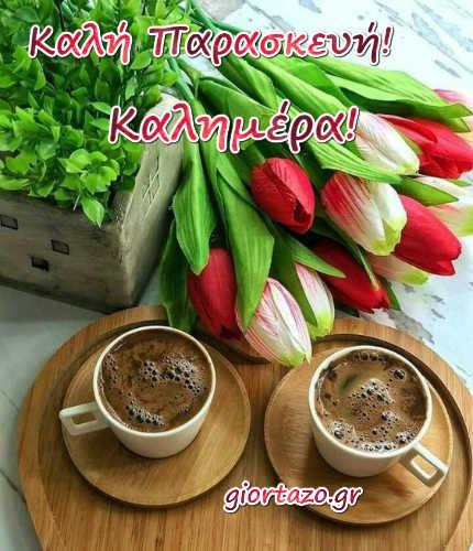 Καλή Παρασκευή