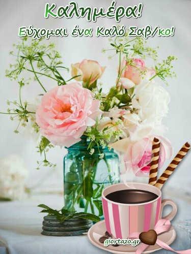 καλημερα λουλουδια