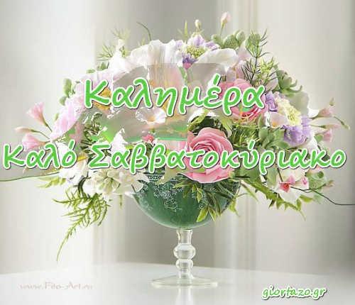 Καλό Σαββατοκύριακο λουλούδια