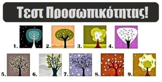 Ποιο δέντρο είσαι