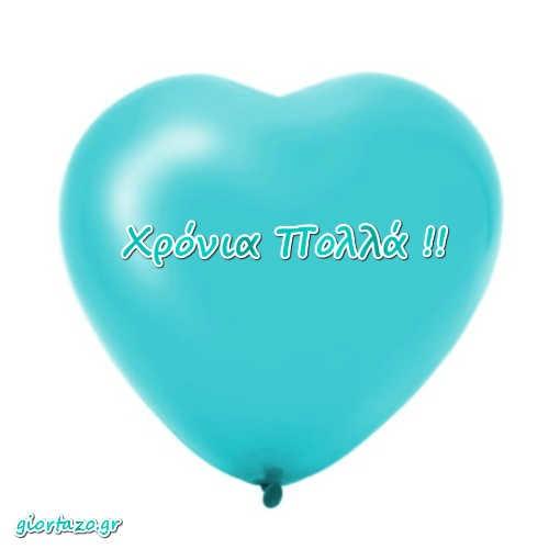 μπλε καρδια μπαλονι