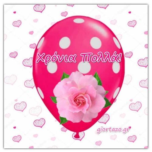 ροζ μπαλονι και λουλουδι
