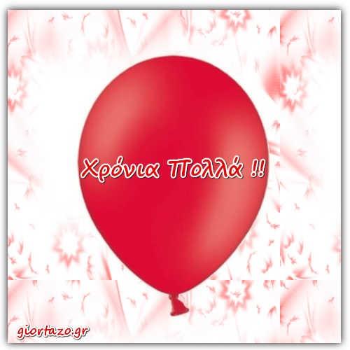 κόκκινο μπαλόνι