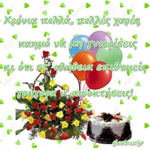 καλάθι λουλούδια τούρτα μπαλόνια