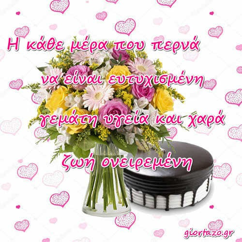 μπουκέτο λουλούδια τούρτα