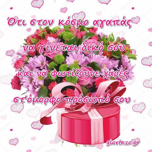 μπουκετο λουλουδια δωρο καρδιες
