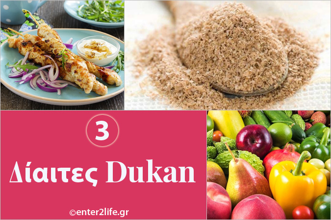 Πόσες Δίαιτες Dukan υπάρχουν