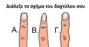 Δες τι Αποκαλύπτει το Σχήμα των Δαχτύλων σου για την Προσωπικότητά σου!