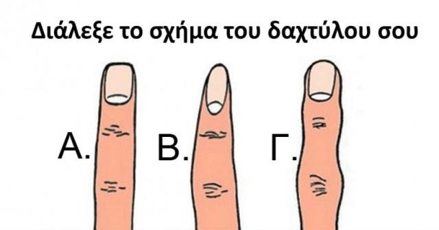 τι Αποκαλύπτει το Σχήμα των Δαχτύλων