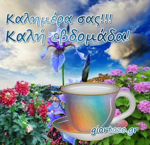 καλο πρωινο