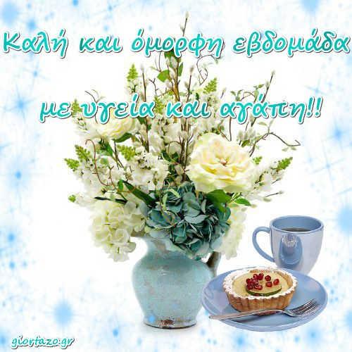 λουλουδια καφες γλυκα για πρωινο