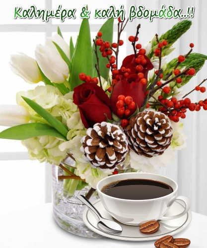 καφες λουλουδια πρωινο