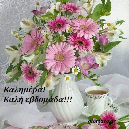 Καλή Εβδομάδα Καλημέρα