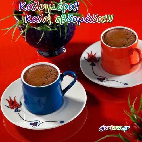 πρωινο με καφε
