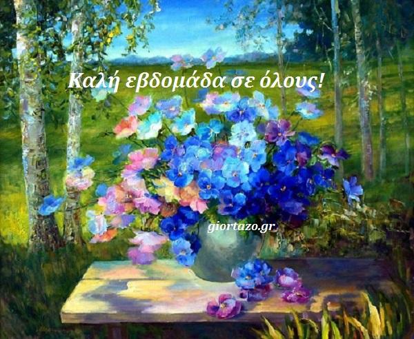 καλημέρα με λουλούδια