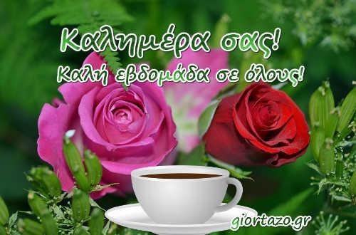 καλημερα με λουλουδια