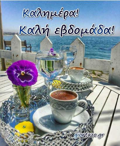 Καλημέρα καλή εβδομάδα