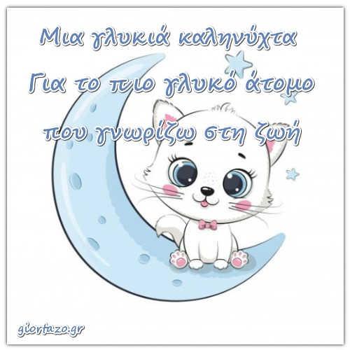 Καληνύχτα όμορφες και χαριτωμένες ευχές σε εικόνες