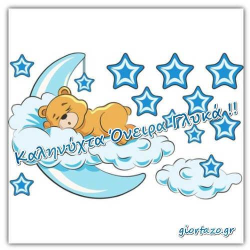 φεγγάρι αστέρια αρκουδάκι
