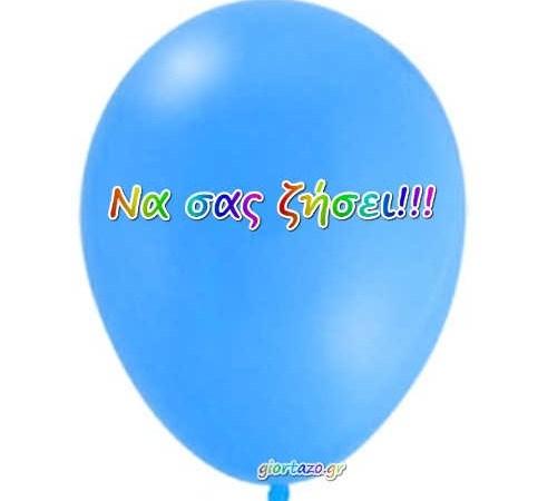 Μπαλόνια ευχές για νεογέννητο Να σας ζήσει !