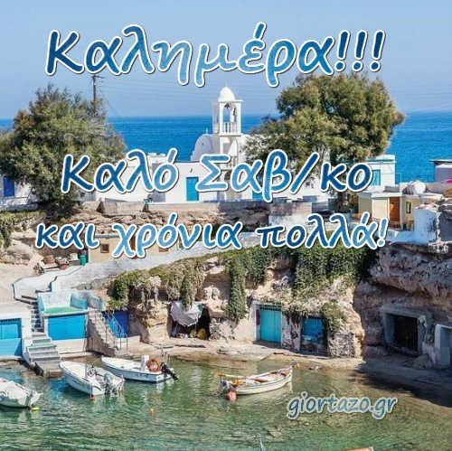 Read more about the article Καλημέρες Για Δεκαπενταύγουστο – Χρόνια Πολλά !!