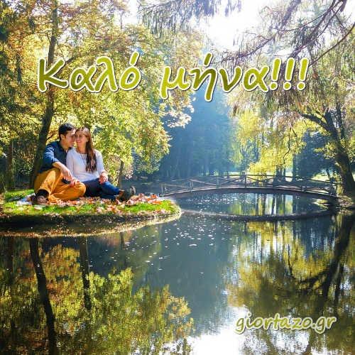 ρομαντική φθινοπωρινή εικόνα