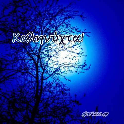 Καληνύχτα Όμορφες Εικόνες Με Λόγια
