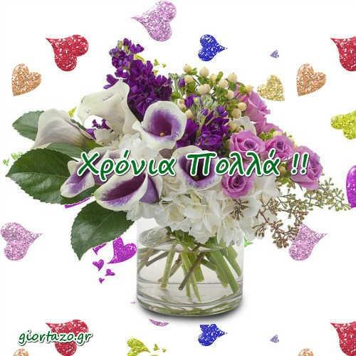 Λουλούδια Καρδούλες Ευχές