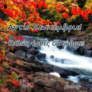 Read more about the article Στο καλό Σεπτέμβρη καλώς ήρθες Οκτώβρη