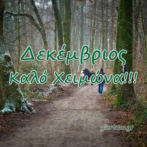 Καλό Χειμώνα !!